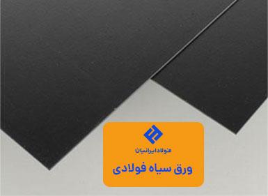 انواع ورق فولادی - ورق سیاه