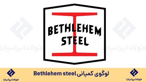 لوگو کمپانی bethlehem steel