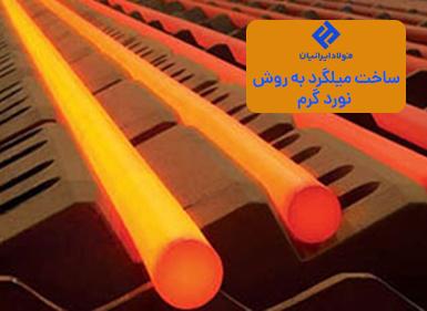 تولید میلگرد به روش نورد گرم